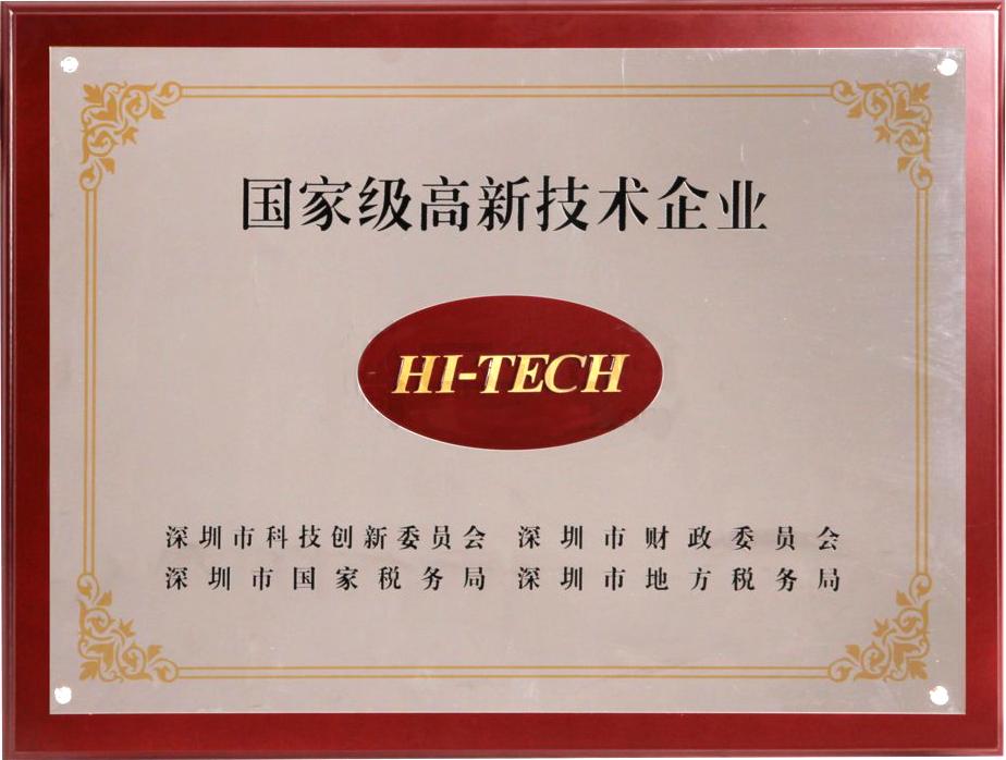 国家高新技术企业牌匾