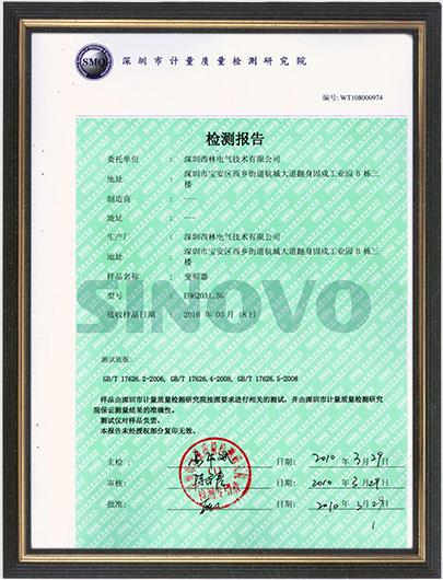 计量质量检测证书